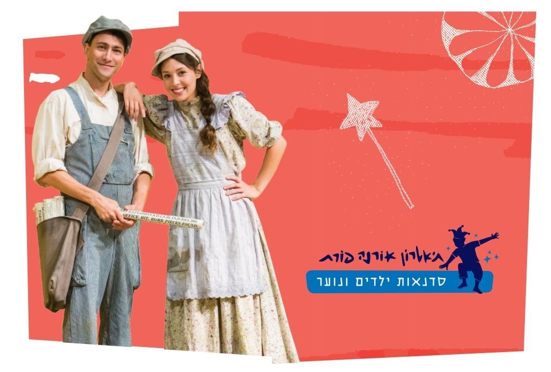 אורנה פורת תיאטרון ילדים ונוער
